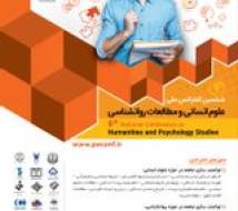 ششمین کنفرانس ملی علوم انسانی و مطالعات روانشناسی