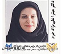 دکتر میترا علی نژاد خرم