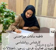 فاطمه سادات میر احسنی