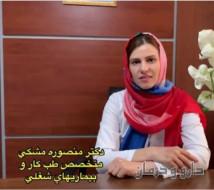 دکتر منصوره مشکی