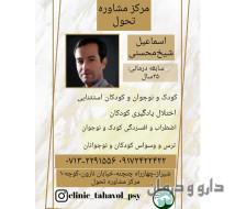 اسماعیل شیخ محسنی
