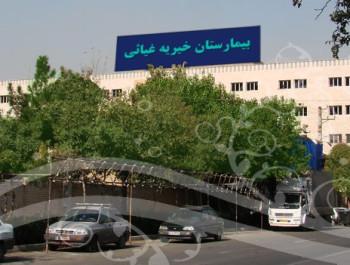 بیمارستان غیاثی