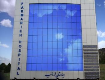 بیمارستان فرمانیه