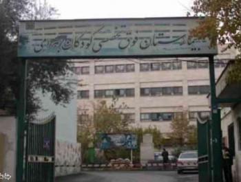 بیمارستان بهرامی