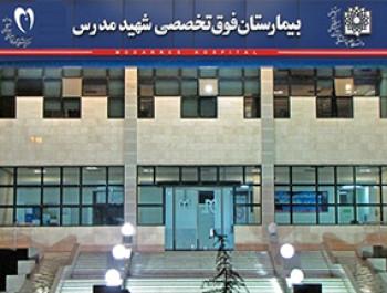بیمارستان شهید مدرس
