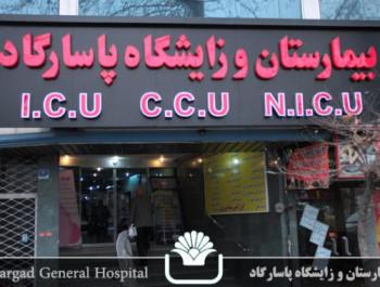 بیمارستان پاسارگاد