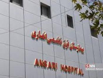 بیمارستان انصاری