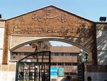 مركز درمانی آموزشی و پژوهشی سينا