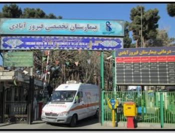 بیمارستان فیروزآبادی ری