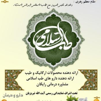 مرکز طلوع خرداد
