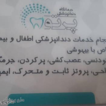 دندانپزشکی پرتو