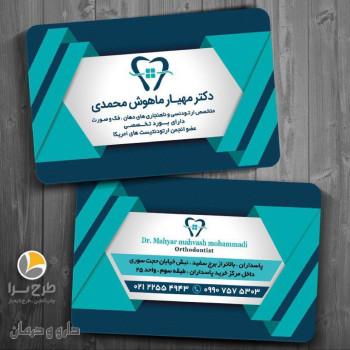 دکتر مهیار ماهوش محمدی