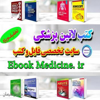 فایل و کتب لاتین پزشکی