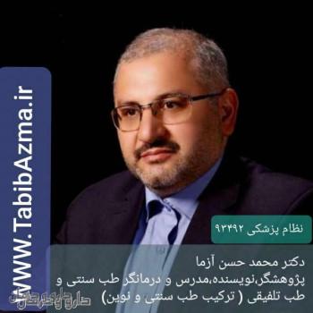 محمد حسن آزما