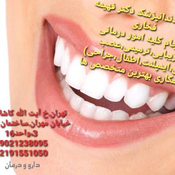خانم دکتر فهیمه فخاری