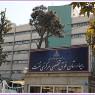 بیمارستان شرکت نفت تهران