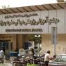 بیمارستان حضرت رسول اكرم (ص)