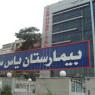 بیمارستان یاس سپید