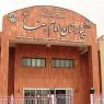 بیمارستان امام رضا(ع) اسلامشهر