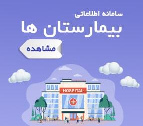 بانک اطلاعاتی بیمارستان های ایران